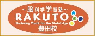 RAKUTO豊田校