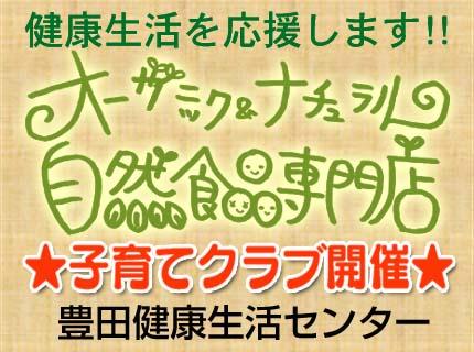 豊田健康生活センター