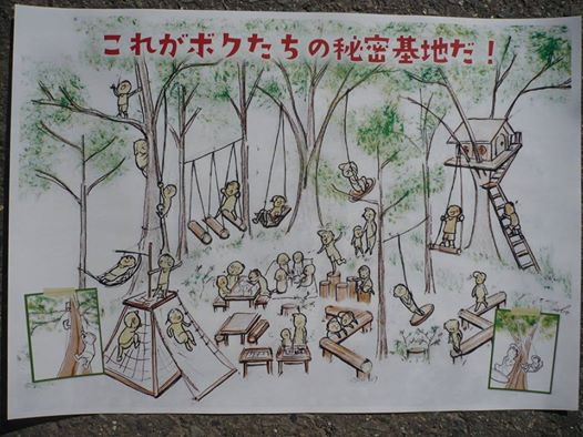 愛知県豊田市旭のこどもイキイキ!あさひガキ大将養成講座 募集は2~3月
