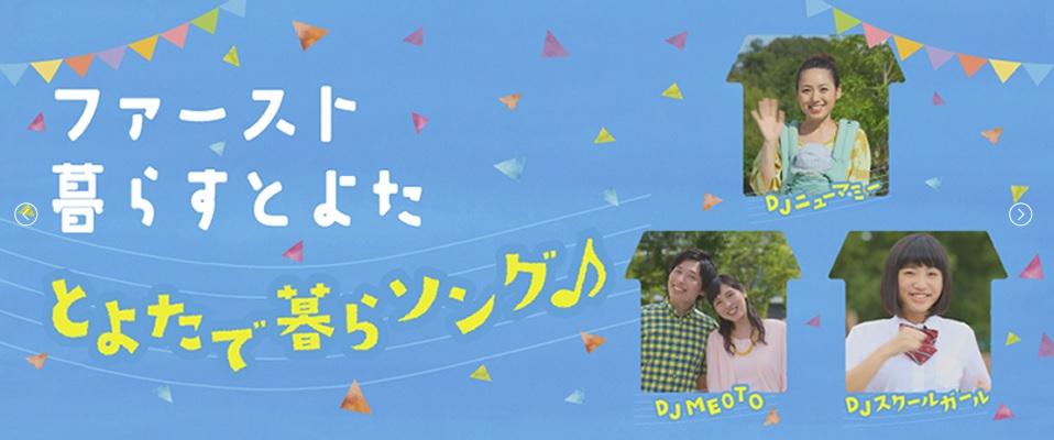 豊田市に転勤、結婚、出産で引っ越される方へ とよたで暮ソング~!