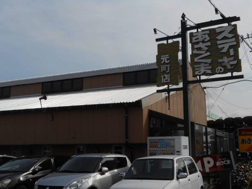 ステーキのあさくま    トヨタ元町店   豊田市で味わえるのはここだけ