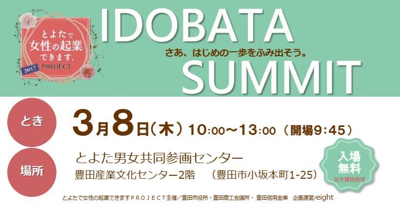 女性の起業 IDOBATA summit とよたで女性の起業できます.PROJECT発表会