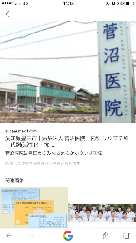 菅沼医院 豊田市 内科・リウマチ科・代謝(活性化・抗酸化)コントロール