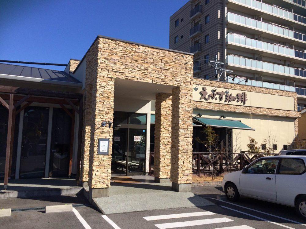 えびす珈琲 豊田市 小川町 モーニング・ランチ