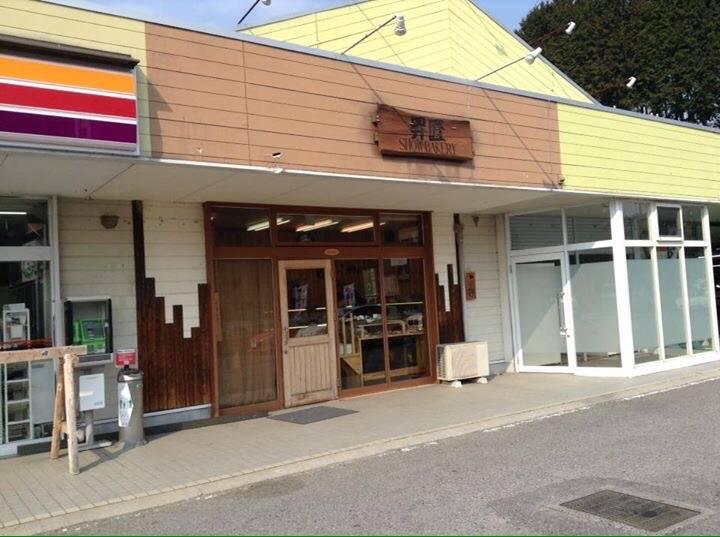 昇匠 -SHOW BAKERY- 豊田市 下山にあるパン屋さん