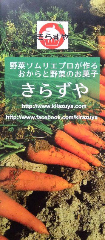 豊田市鞍ヶ池に行く途中にママ会やサークルにテイクアウト弁当もあるよ!おからと野菜のお菓子 きらずや 豊田市 野菜ソムリエプロがあなたにおくります。