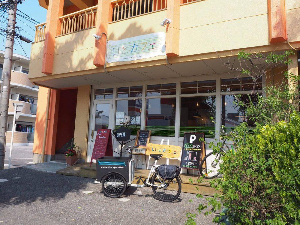 いとカフェ 豊田市栄町にある何度も行きたくなるカフェ、絵本の講座もやってるよ