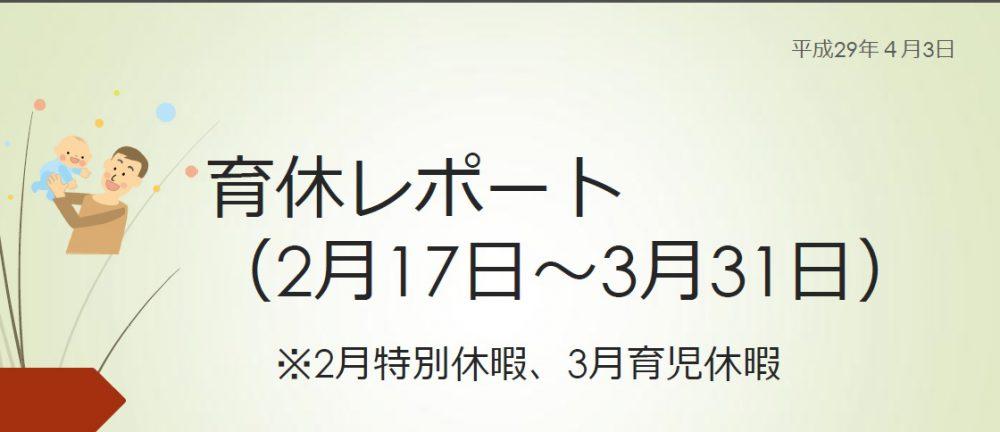 育休パパには居場所がない?豐田市のリアルなパパの子育てリポート!