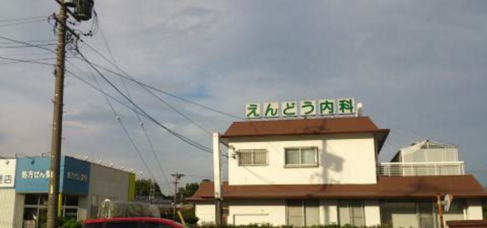 えんどう内科 豊田市 内科