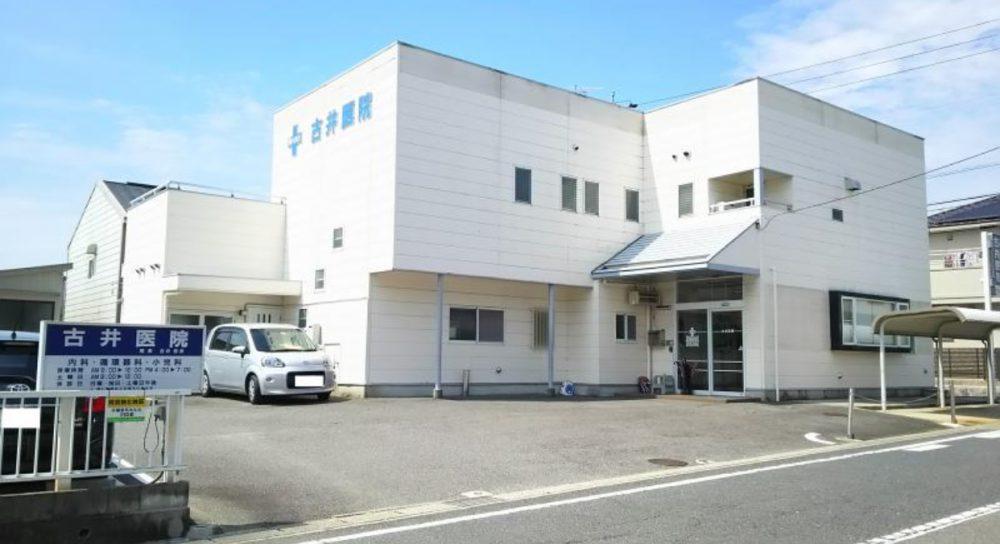古井医院 豊田市 内科 循環器科 小児科