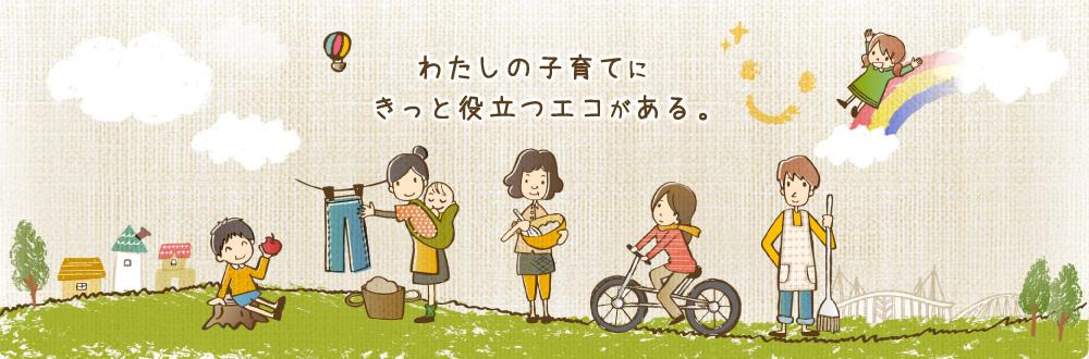 """豐田市のエコな子育てサイト 日々子育て~""""hibico"""""""