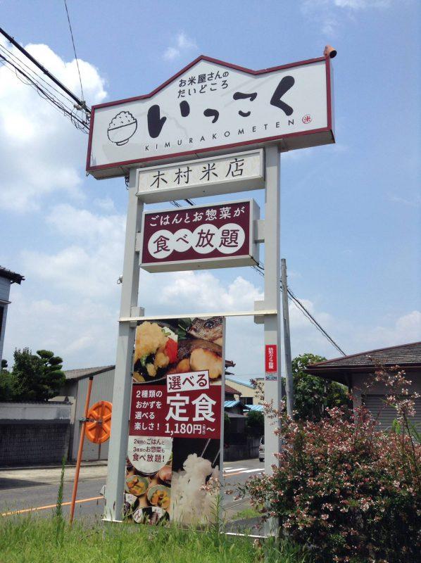 お米屋さんのだいどころ いっこく 豊田市宮上町