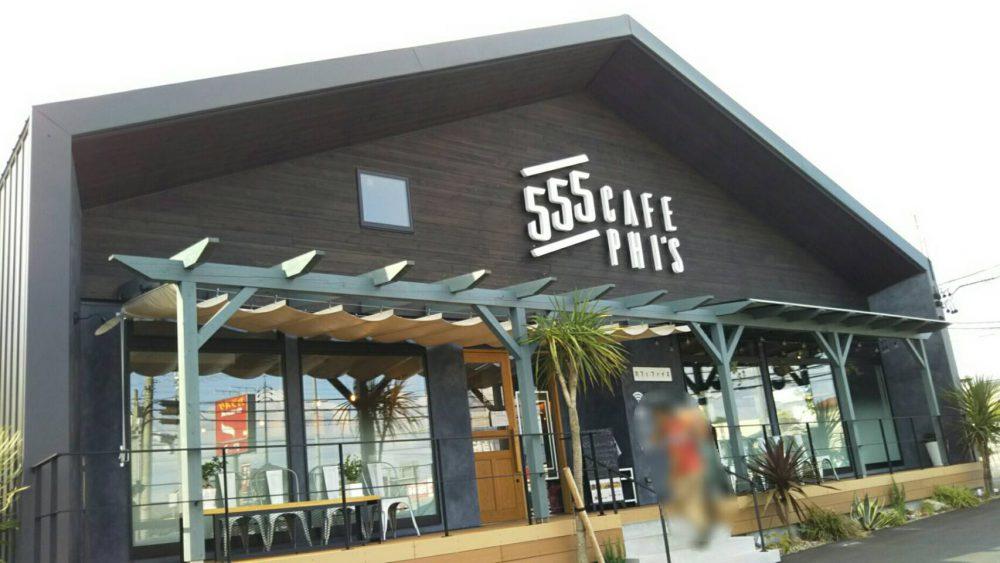CAFE555(PHI'S)カフェファイズ  豊田初のビジネスカフェ