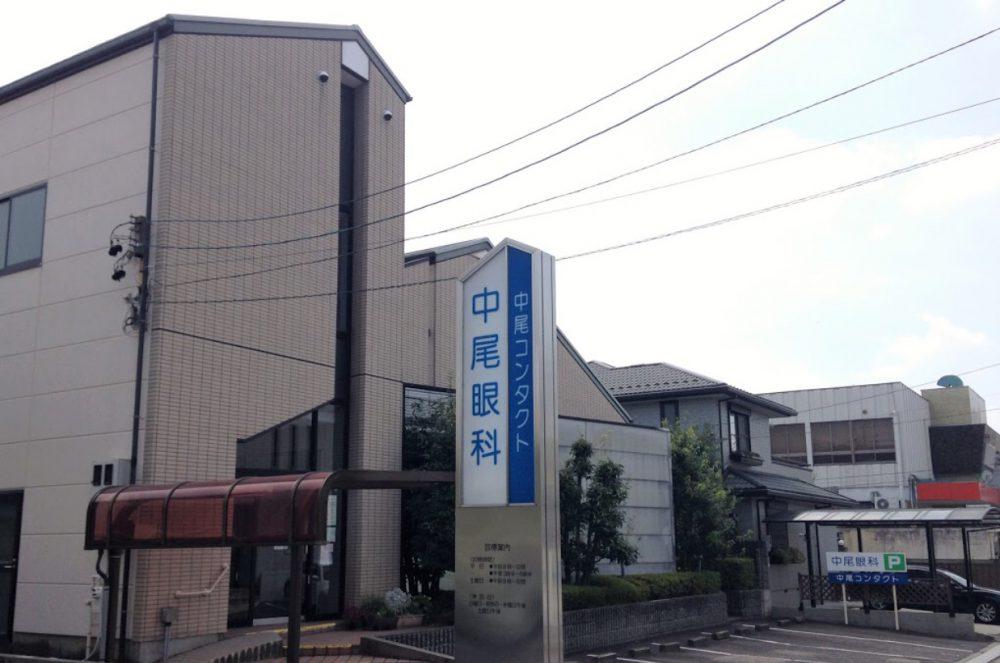 中尾眼科 豊田市