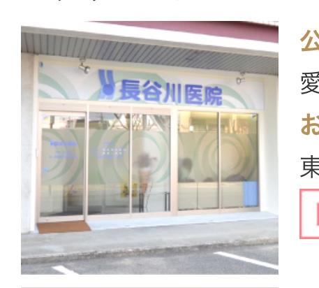 長谷川医院 豊田市 小児科 内科