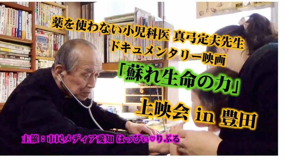 【託児有り】12日インタビューも有り。薬を出さない小児科医 真弓定夫先生ドキュメンタリー映画上映会 in 豊田