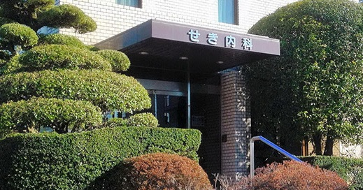 せき内科 豊田市 内科 消化器科