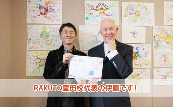 マインドマップ・高速リスニング脳科学を使った勉強が楽しくなる学習塾 RAKUTO豊田校