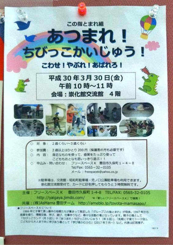 この指とまれ~豊田市久保町にあるスペースKさんのちびっこかいじゅう講座に行ってきました。