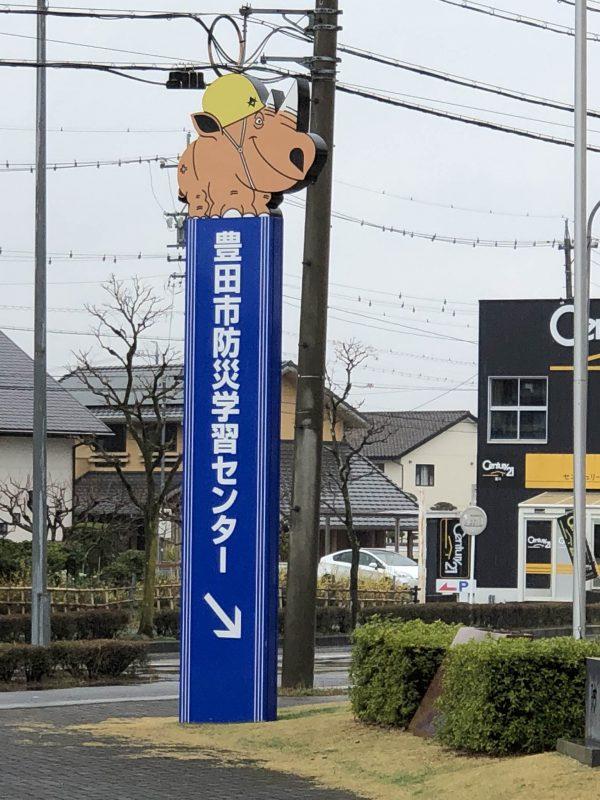 豊田市防災学習センター