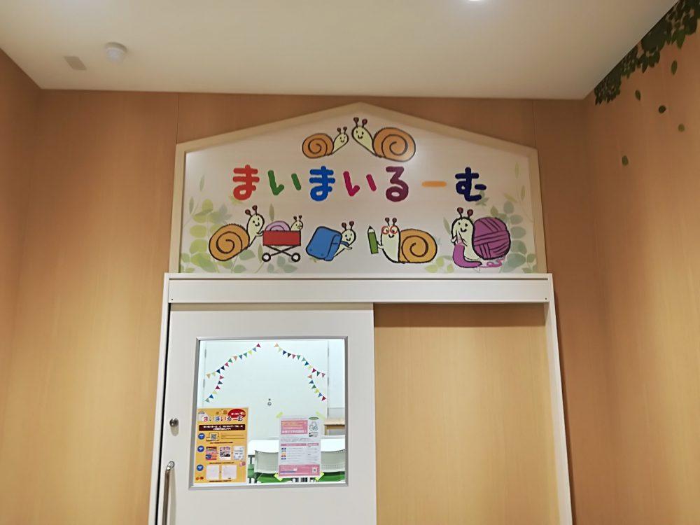 イオンスタイル豊田の子連れやママ会に便利な予約サイト!まいまいるーむとわいわいテーブル
