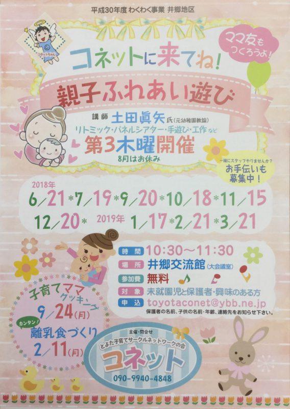 井郷交流館で毎月開催中の親子ふれあい遊び@とよた子育てサークルネットワークの会コネット