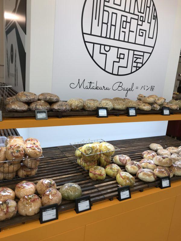 Matakuru Bagel=パン屋 ベーグル専門店(マタクルベークル)