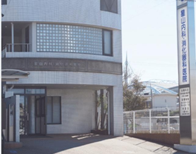 星山内科消化器科医院