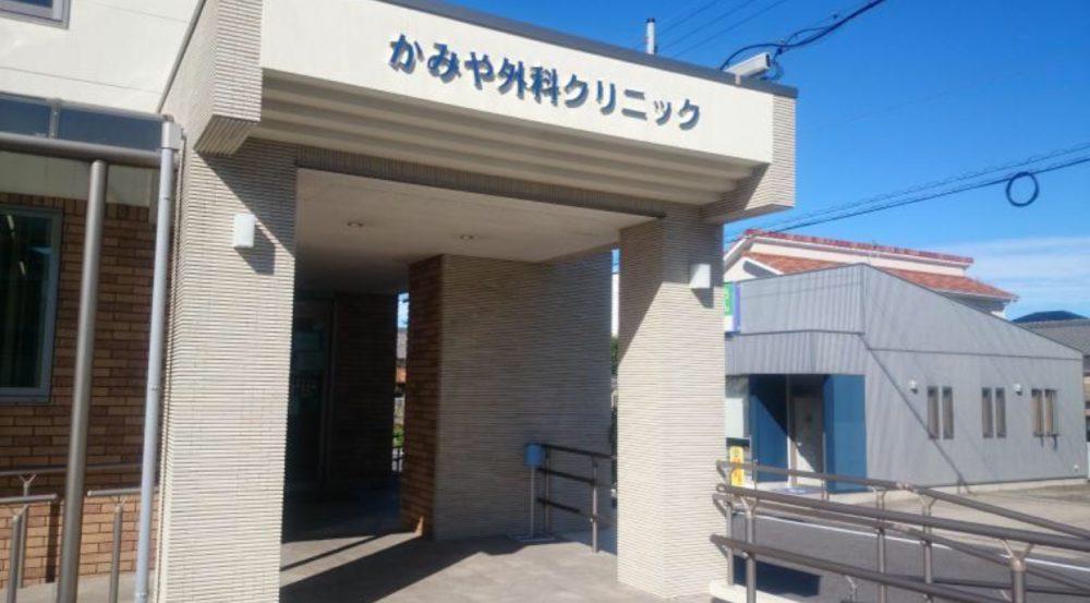 かみや外科クリニック 豊田市 外科 内科 消化器内科 皮膚科