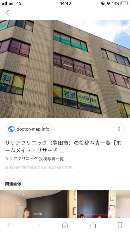 サリアクリニック 豊田市 形成外科 美容外科 美容皮膚科