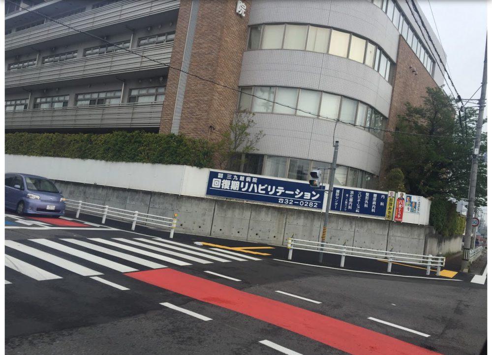 三九朗病院 豊田市