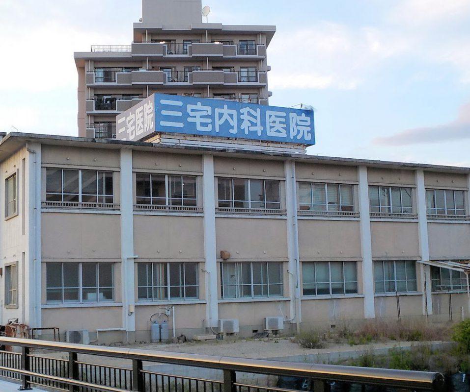 三宅医院 内科 小児科 豊田市