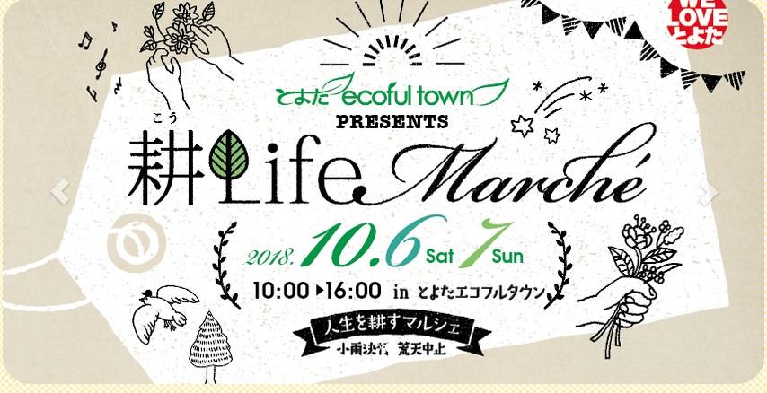 【耕Lifeマルシェ】プロから教わるスイーツに環境を守る映画にとよたで豐田を応援しよう~!