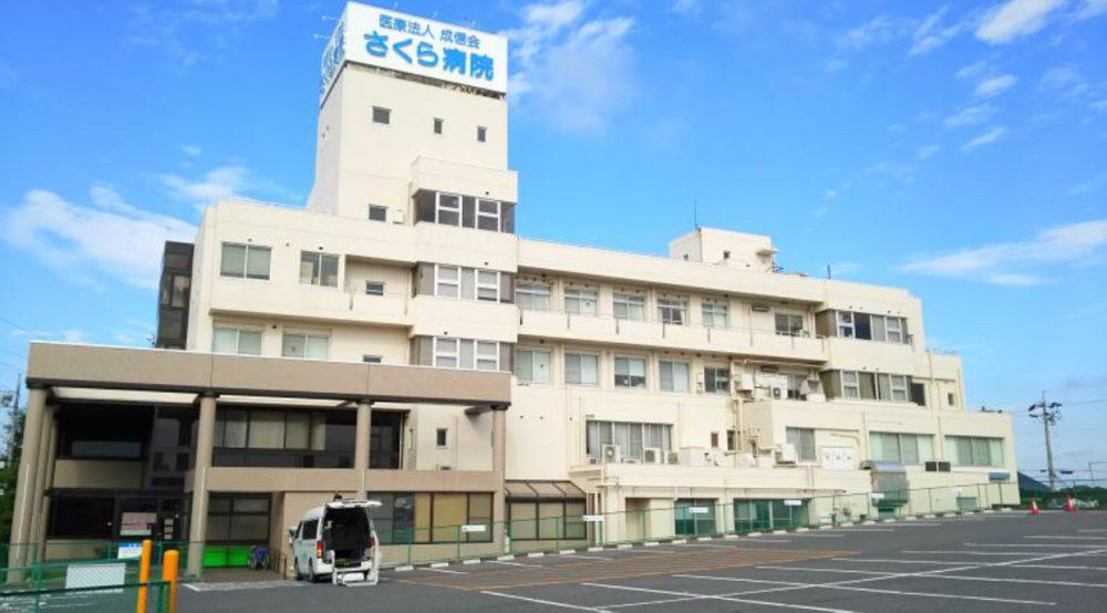 さくら病院 豊田市