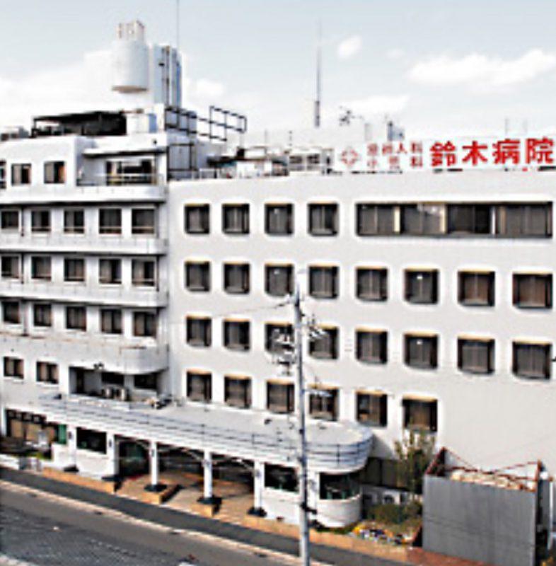 鈴木病院 豊田市 産婦人科 婦人科 麻酔科 ペインクリニック 小児科