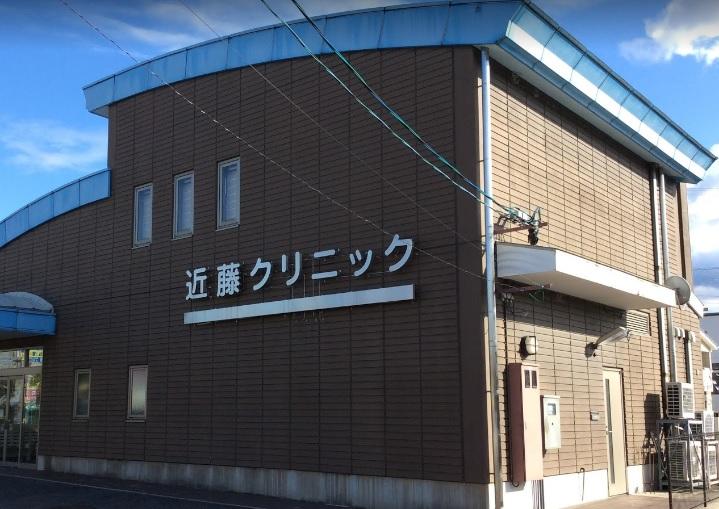 近藤クリニック 豊田市 内科 小児科 整形外科 リハビリテーション科