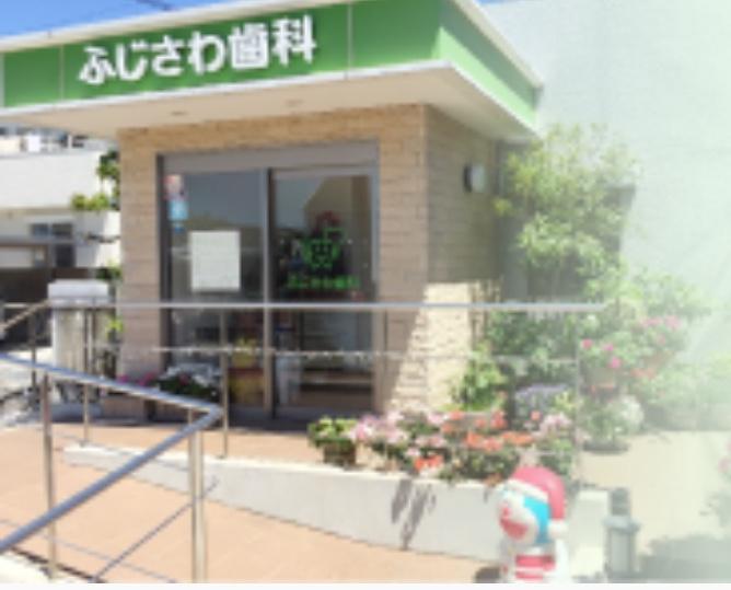 ふじさわ歯科 歯科 小児歯科 歯科口腔外科 審美歯科 インプラント 豊田市