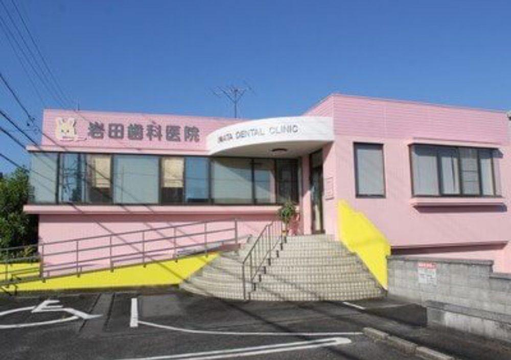 岩田歯科医院 歯科 矯正歯科 小児歯科 豊田市