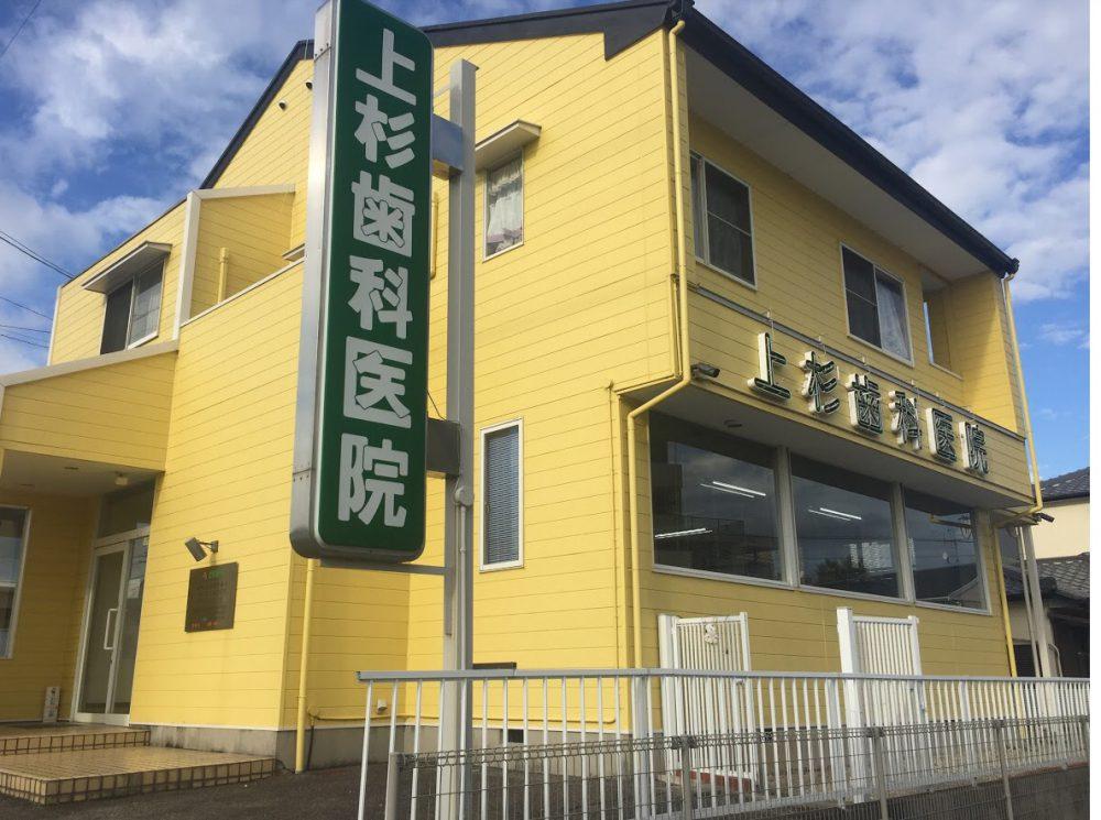 上杉歯科医院 豊田市 一般歯科、矯正歯科、小児歯科、歯周病、審美歯科、インプラント療法