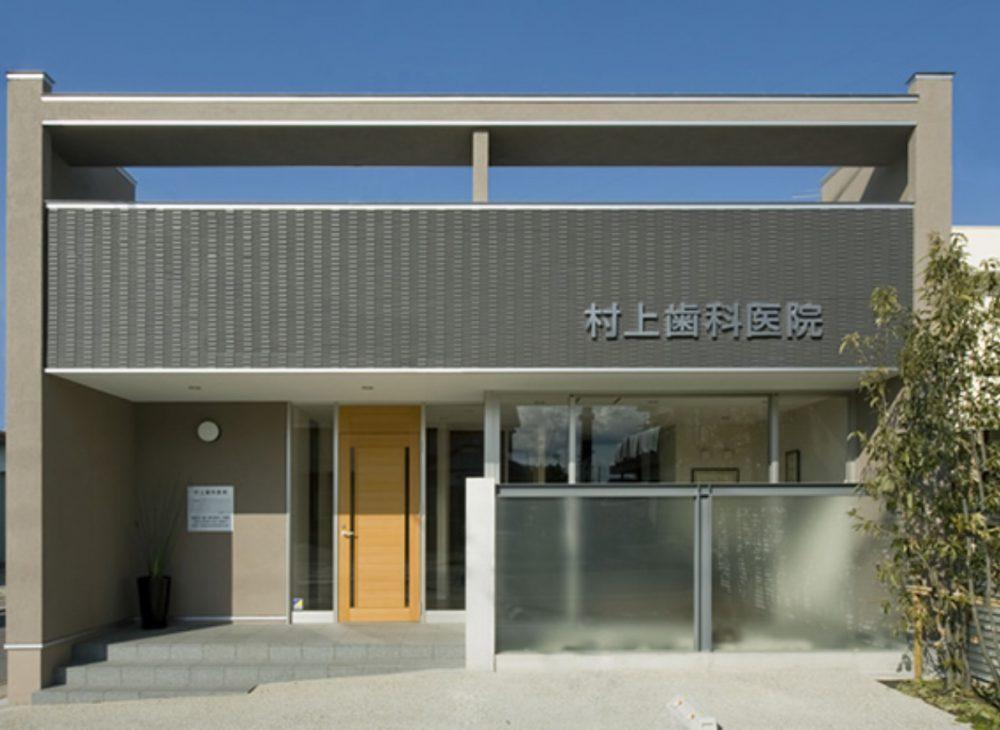 村上歯科医院 豊田市 一般歯科・小児歯科・口腔外科・インプラント・予防歯科・審美歯科・ホワイトニング