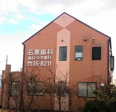 石黒歯科医院 豊田市 歯科