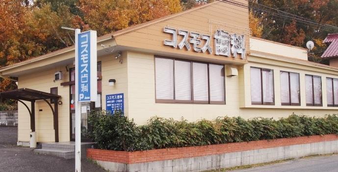 コスモス歯科 豊田市 歯科、矯正歯科、小児歯科、歯科口腔外科