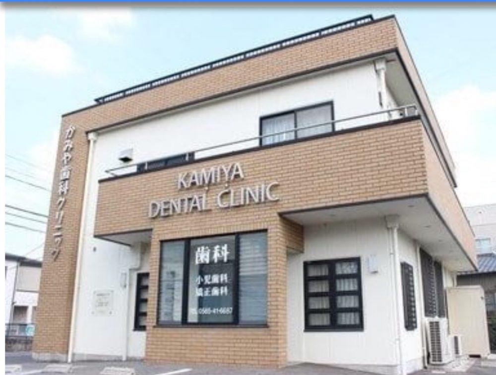 かみや歯科クリニック 豊田市 歯科、矯正歯科、小児歯科