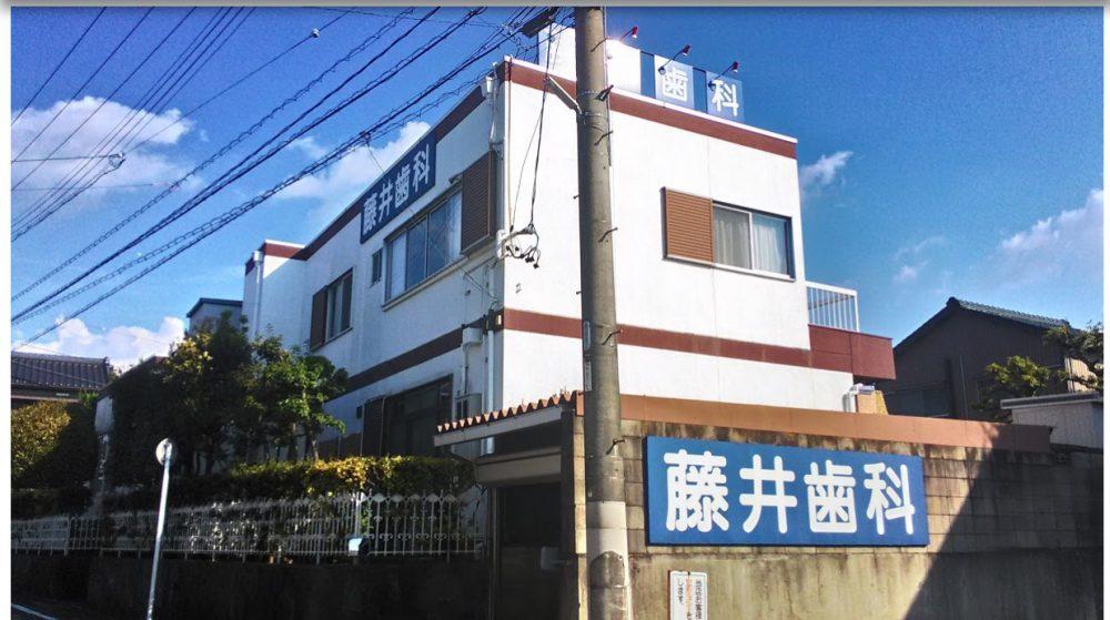 藤井歯科医院 歯科 豊田市