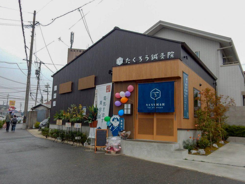 生後1ヶ月からでも~メグリア朝日店近く、豊田市小坂町に「たくろう鍼灸院」という新しい鍼灸院がオープン