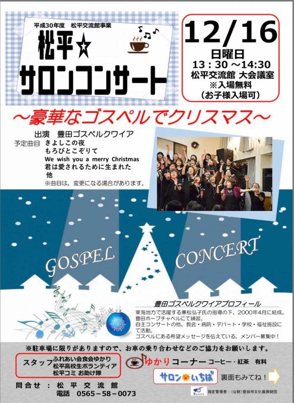 松平サロンコンサート 冬クリスマス ゴスペルを聴こう~市場にてハーバリウムや人形のお洋服、アクセサリー、己書もアルよ~