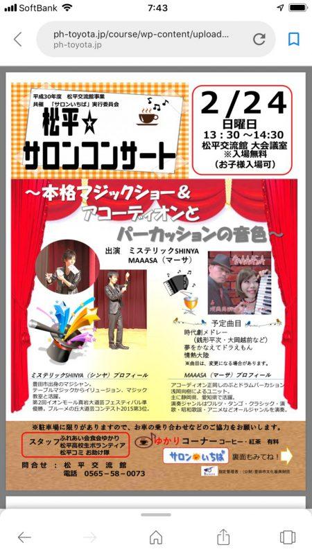 無料!松平☆サロンコンサート~本格マジックショー&アコーディオンとパーカッションの音色~