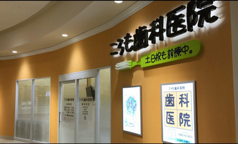 ころも歯科医院 豊田市 歯科 矯正歯科 小児歯科