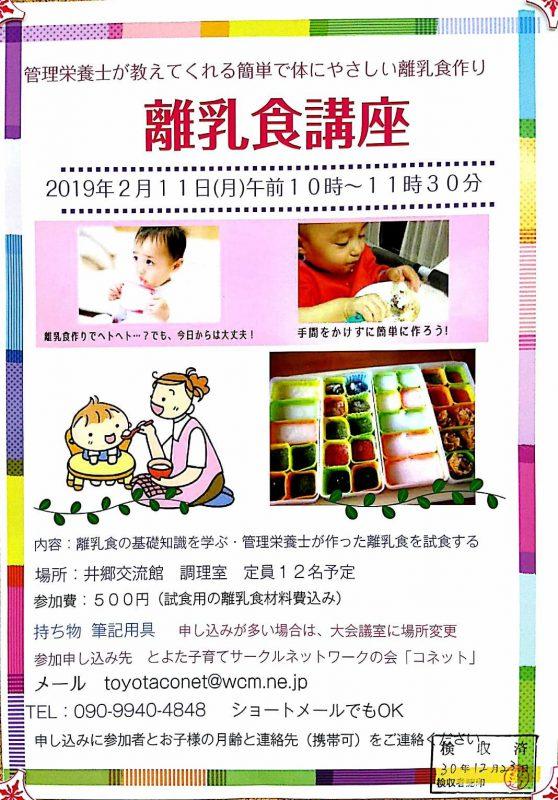 豊田市四郷にある井郷交流館で管理栄養士が教えてくれる簡単で体にやさしい離乳食講座 開催