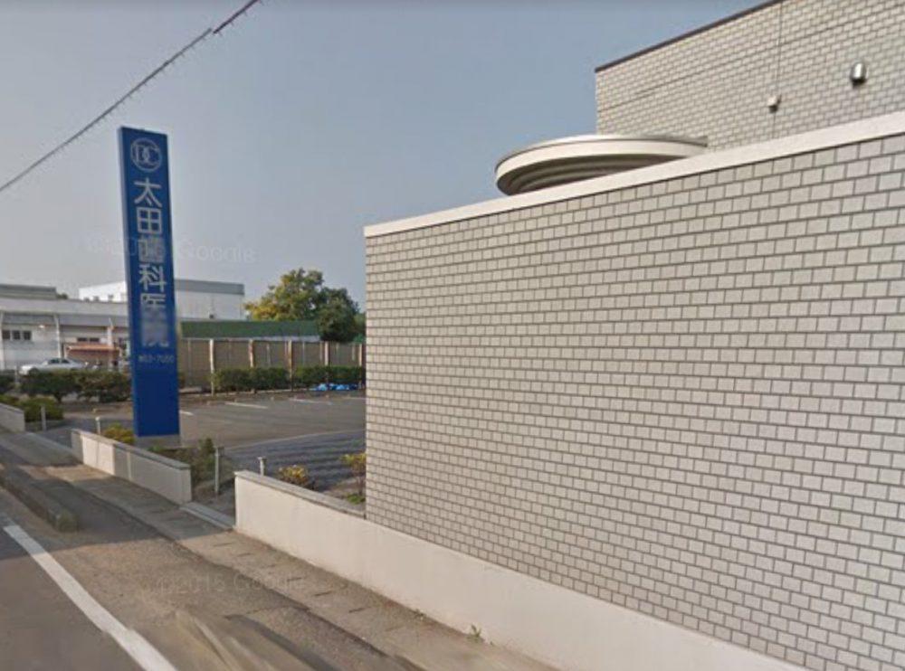 太田歯科医院 豊田市 歯科
